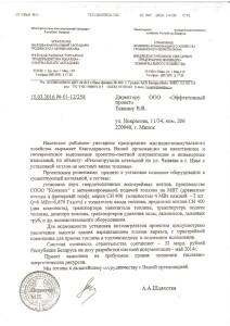 2Отзыв Ивье ЖКХ 2016