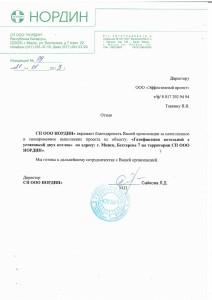 SvidReg_Страница_61