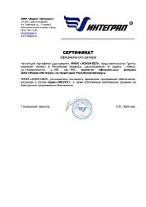 Сертификат_Интеграл_2016_copy